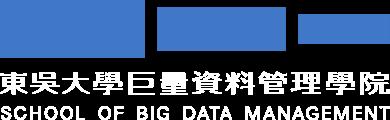 東吳大學巨量資料管理學院