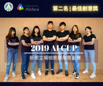 2019 ai cup