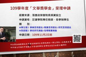 文華獎學金109學年度開放申請公告