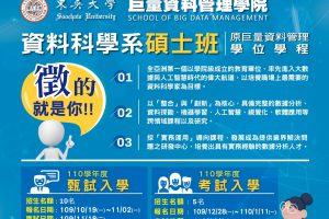 20201006_東吳海報85×60(碩士)_壓縮
