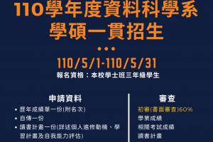 110學碩一貫招生海報
